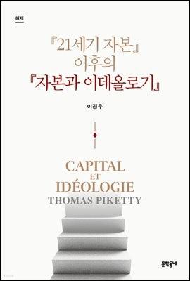 『21세기 자본』 이후의 『자본과 이데올로기』