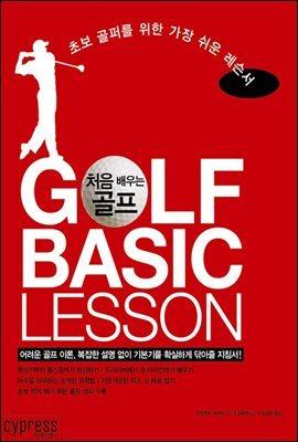 처음 배우는 골프(GOLF BASIC LESSON)