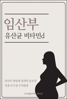 임산부 유산균 비타민d