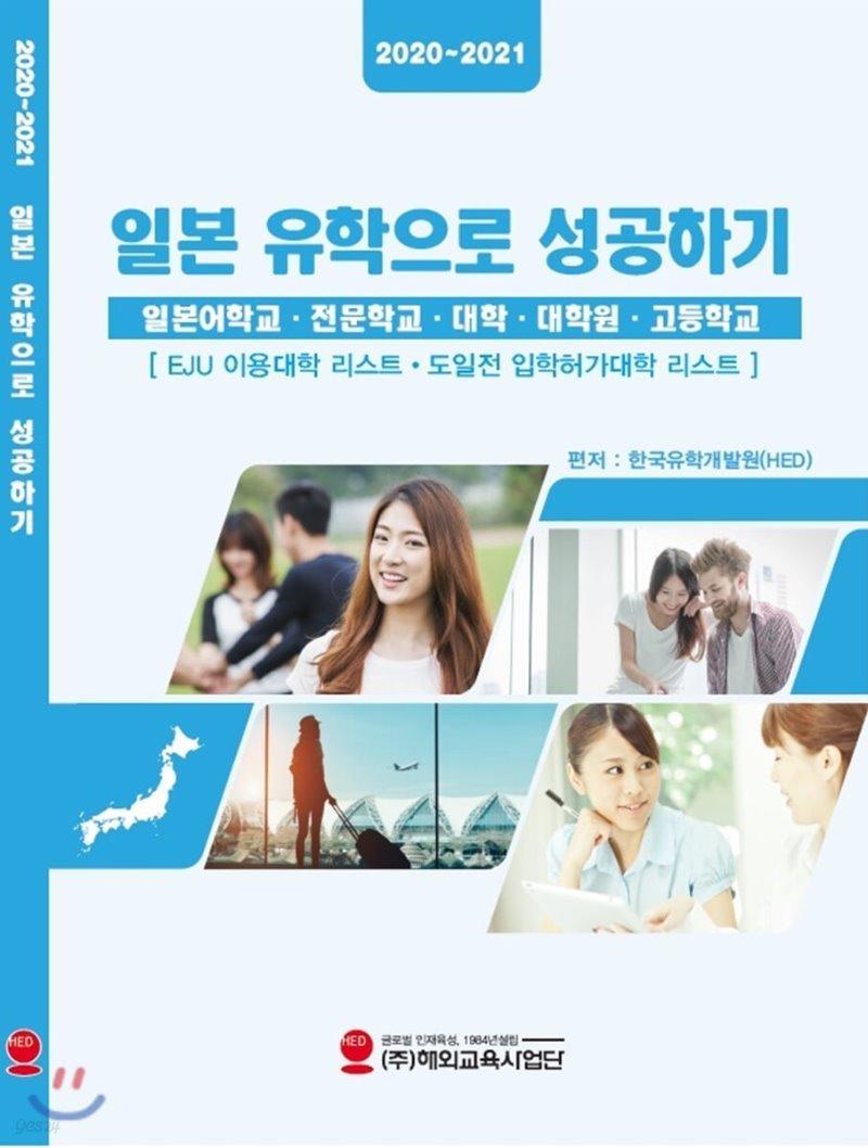 2020-2021 일본유학으로 성공하기