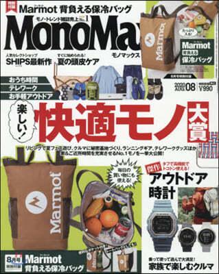 Mono Max(モノマックス) 2020年8月號