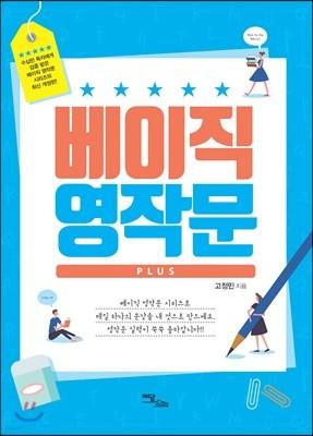 베이직 영작문 플러스 (개정판)