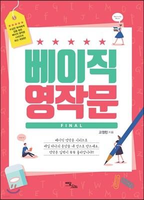 베이직 영작문 파이널 (개정판)
