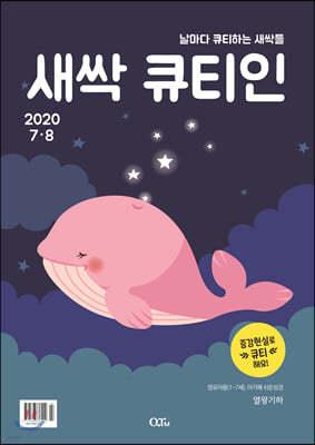 새싹 큐티인 (격월) : 7,8월 [2020]