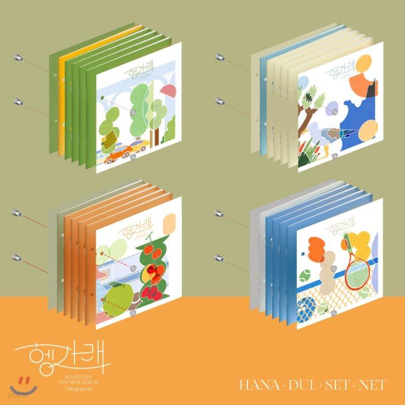 세븐틴 (Seventeen) - 미니앨범 7집 : [헹가래(Heng:garae)] [SET]