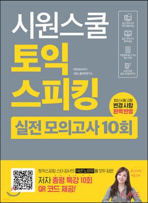 시원스쿨 토익스피킹 실전 모의고사 10회