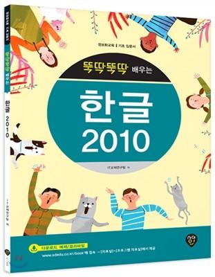 뚝딱뚝딱 배우는 한글 2010