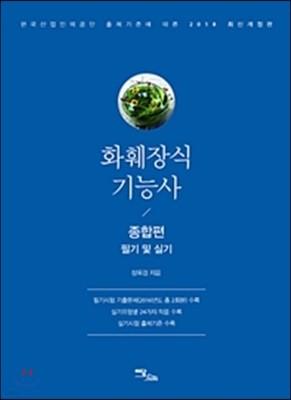 화훼장식기능사 종합편 : 필기 및 실기 (개정판)