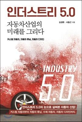 인더스트리 5.0, 자동차 산업의 미래를 그리다