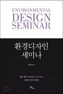 환경디자인 세미나: 열두 명의 디자이너가 제시하는 환경디자인의 방향