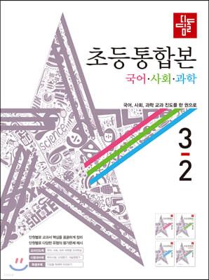 디딤돌 초등 국사과 통합본 3-2 (2020년)