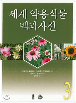 세계 약용식물 백과사전 3
