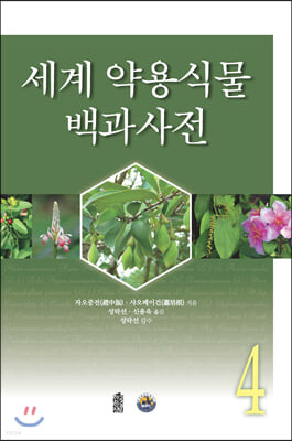 세계 약용식물 백과사전 4