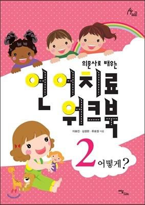 의문사로 배우는 언어치료 워크북 2 : 어떻게?