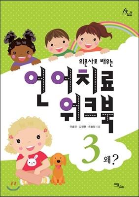 의문사로 배우는 언어치료 워크북 3 : 왜?