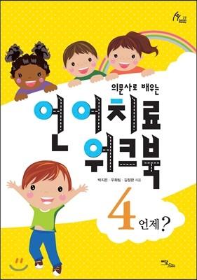 의문사로 배우는 언어치료 워크북 4 : 언제?