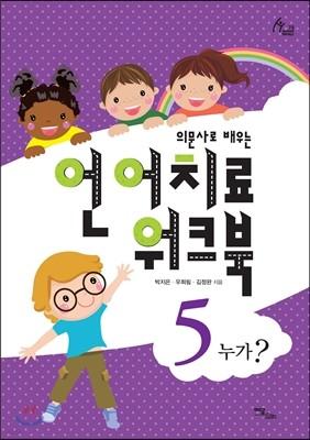 의문사로 배우는 언어치료 워크북 5 : 누가?