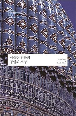 이슬람 건축의 동양과 서양