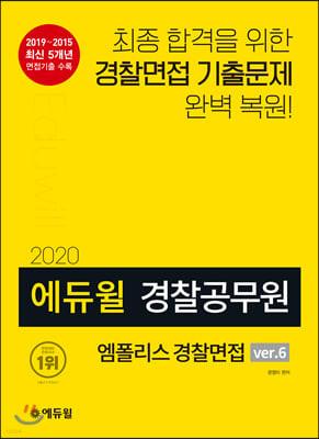 2020 에듀윌 경찰공무원 엠폴리스 경찰면접 ver.6