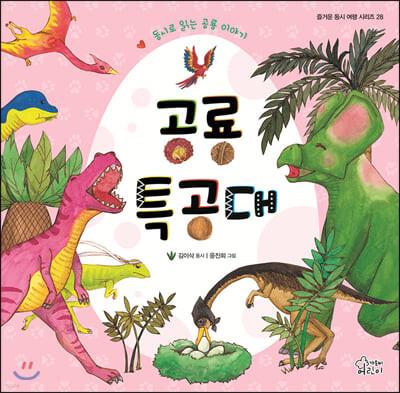 공룡 특공대