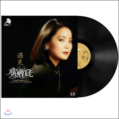 Teresa Teng (등려군) - 遇見 (우견) [LP]