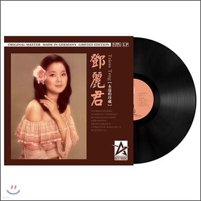Teresa Teng (등려군)  - 永遠的珍藏 (영원적진장) [LP]