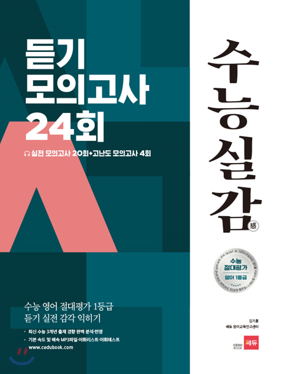 수능실감 듣기 모의고사 24회