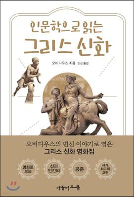 인문학으로 읽는 그리스 신화