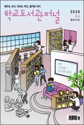 학교도서관저널 2020년 6월호(통권104호)