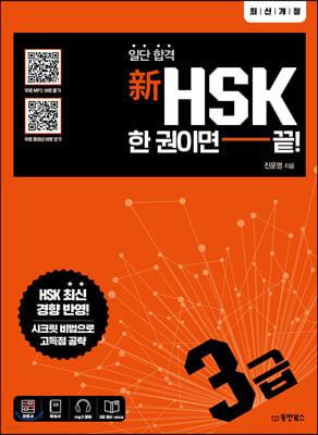 일단 합격 新HSK 한 권이면 끝! 3급