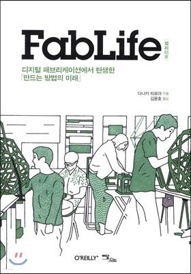 팹라이프(Fablife) : 디지털 패브리케이션에서 탄생한 「만드는 방법의 미래」