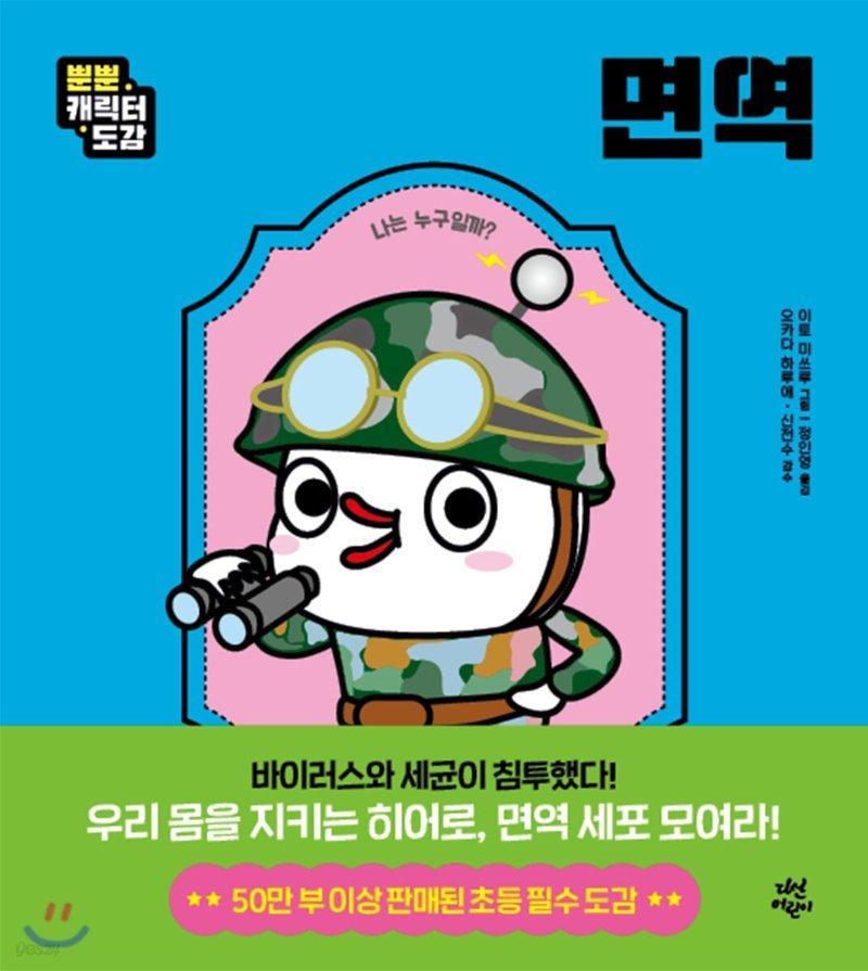 뿐뿐 캐릭터 도감 : 면역