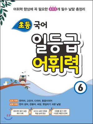 초등 국어 일등급 어휘력 6