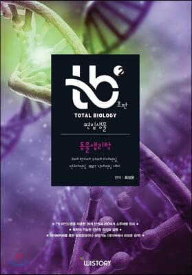 TB Total Biology 편입생물 2 동물생리학
