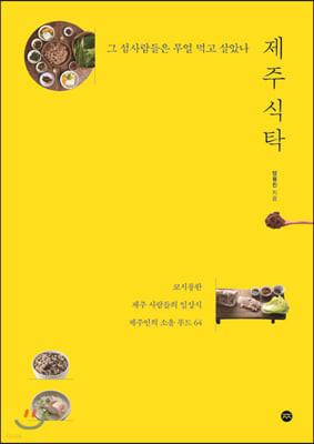 제주식탁 (연간) : 1호 [2020]