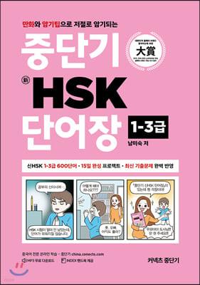 중단기 新HSK 단어장 1-3급
