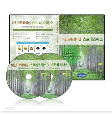 마인드트레이닝 스트레스 해소 기능성 음반(CD 2Disc+안내책자)/대체의학분야1위/알파파 유도/바이노럴비트+클래식+네추럴사운드 최적화