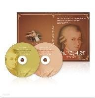 마인드트레이닝 모짜르트 이펙트 기능성 음반(CD 2Disc+안내책자)/집중력향상/대체의학분야1위/알파파 유도/바이노럴비트+클래식+네추럴사운드 최적화/모차르트