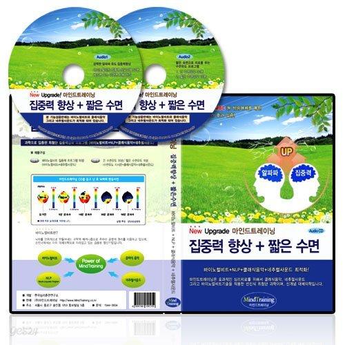 (마인드트레이닝)[알파파유도] 집중력향상+짧은수면 기능성 음반(CD 2Disc+안내책자)/ 대체의학분야1위/ 바이노럴비트+클래식+네추럴사운드 최적화