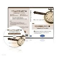 (마인드트레이닝)조루극복 기능성 음반 (CD 1Disc)/시간 조절을 위한 심리치료/대체의학분야1위/알파파 유도/바이노럴비트+최면(NLP)