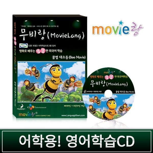 무비랑 영어학습CD -꿀벌대소동/ 어학학습프로그램 탑재 /구간반복/재생속도조절/받아쓰기/단어검색/화면조절 등