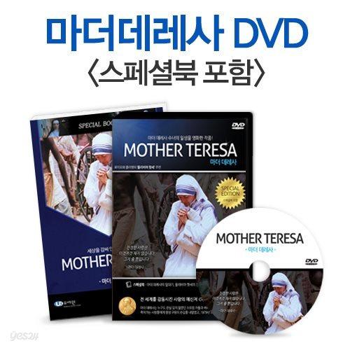 NEW버전! 마더데레사 DVD 특별판 출시 (스페셜북 포함) / 영,한 스크립트 수록 / 주연배우 올리비아 핫세 친필편지 수록 / 마더테레사