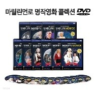 HD고화질! 마릴린먼로 DVD 10종 박스세트/ NEW버전 / 골든글로브 등 다수수상작