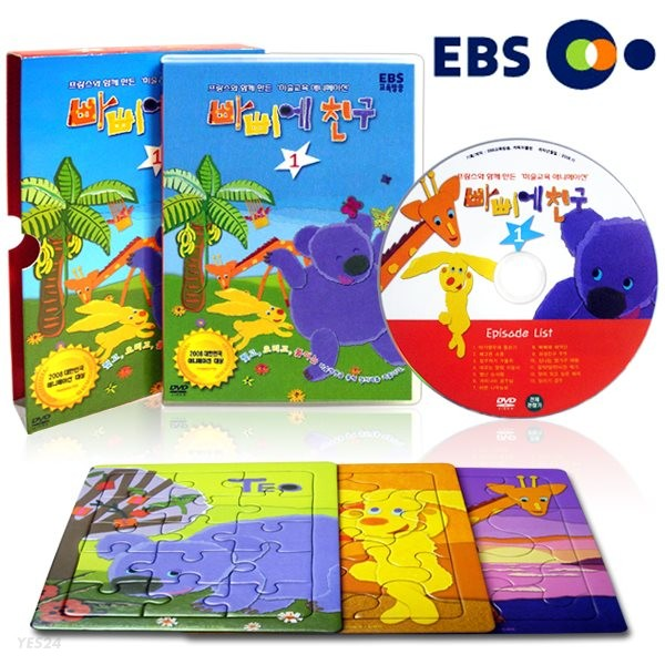 EBS 교육방송! 빠삐에 친구 DVD (퍼즐 3종포함) /대한민국 애니메이션 대상수상/창의력과 표현력 쑥쑥
