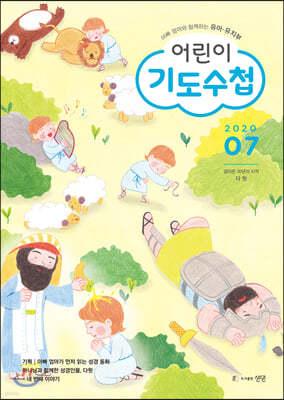 어린이 기도수첩 유아 유치부 (월간) : 7월 [2020]