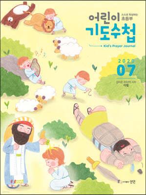 어린이 기도수첩 초등한글 (월간) : 7월 [2020]