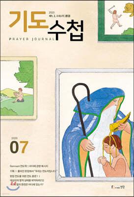 기도수첩 한글 (월간) :  7월 [2020]