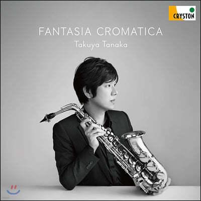 Takuya Tanaka 바흐 / 브람스 / 프랑크: 색소폰 연주집 (Fantasia Cromatica)