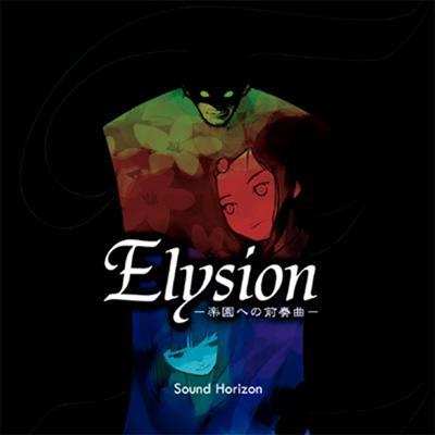 Sound Horizon (사운드 호라이즌) - Elysion -樂園への前奏曲- (Re:Master Production) (UHQCD)
