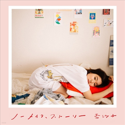 Asako (아사코) - ノ-メイク、スト-リ- (2CD) (초회한정반)
